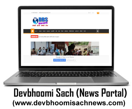 dev-bhoomi-sach