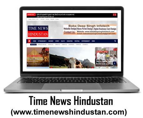 time-news-hindustan